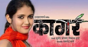 Kaagar Marathi Movie