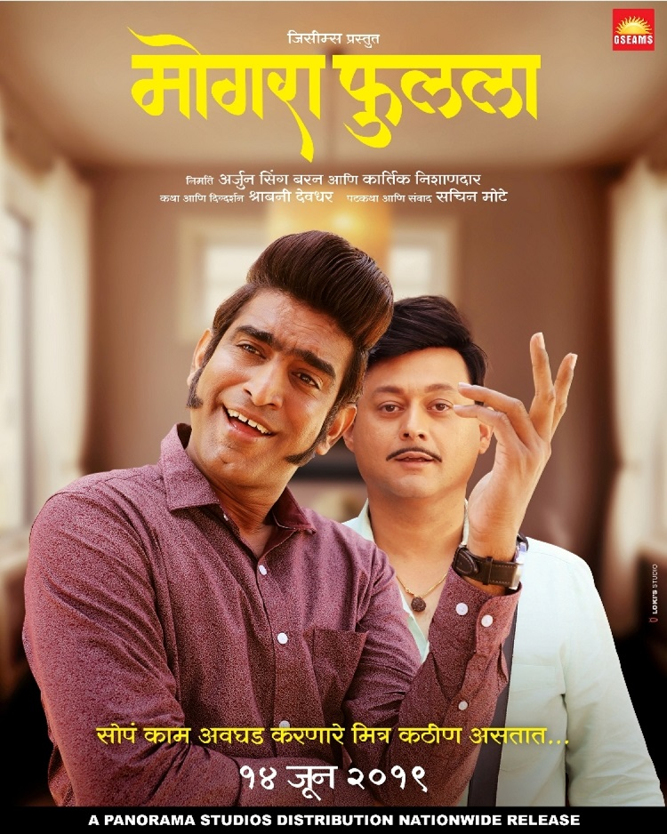 Sandip Pathak and Swapnil Joshi- Mogra Phulaala-2