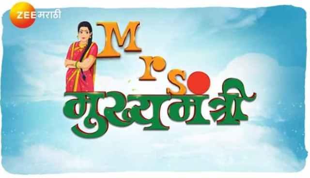 mrs mukhyamantri zee marathi