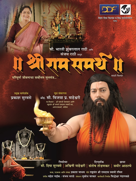 Shri Ram Samarth Marathi Movie