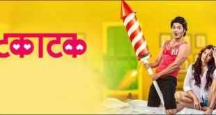 Takatak Marathi Movie Review