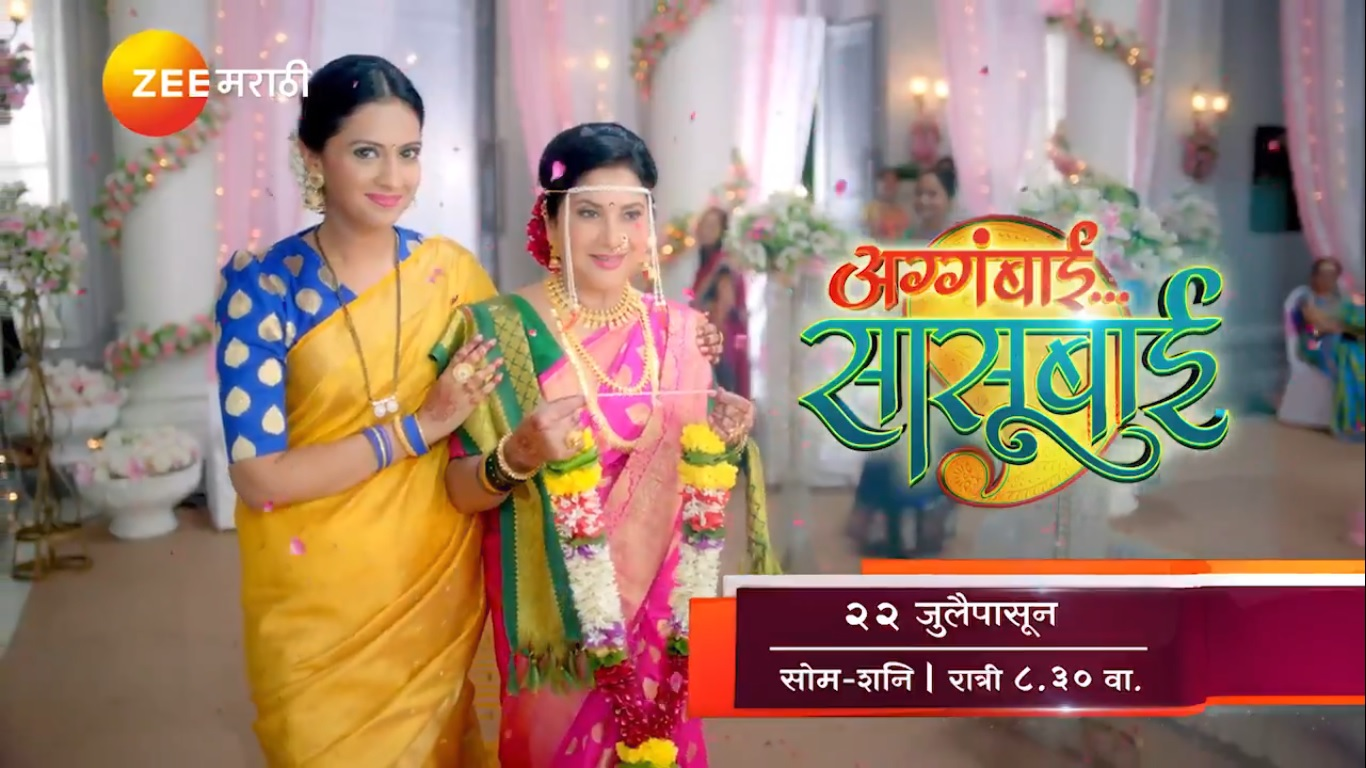 Aggabai Sasubai TV Serial