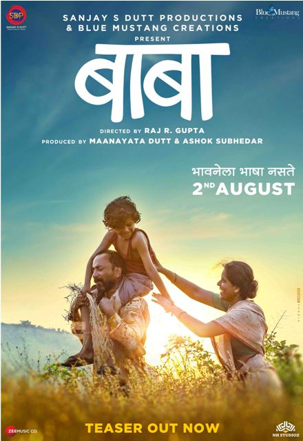 'Baba' Marathi Movie
