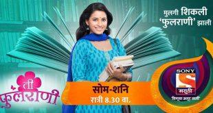 TI Phulrani - Sony Marath