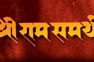 Shree Ram Samartha