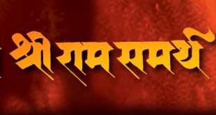 Shree Ram Samartha logo