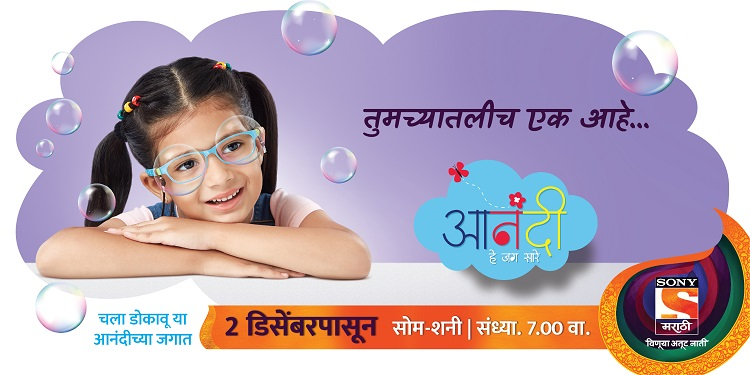 Anandi Bubble Marathi Serial