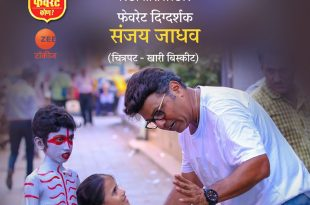 Khari Biscuit Marathi Movie