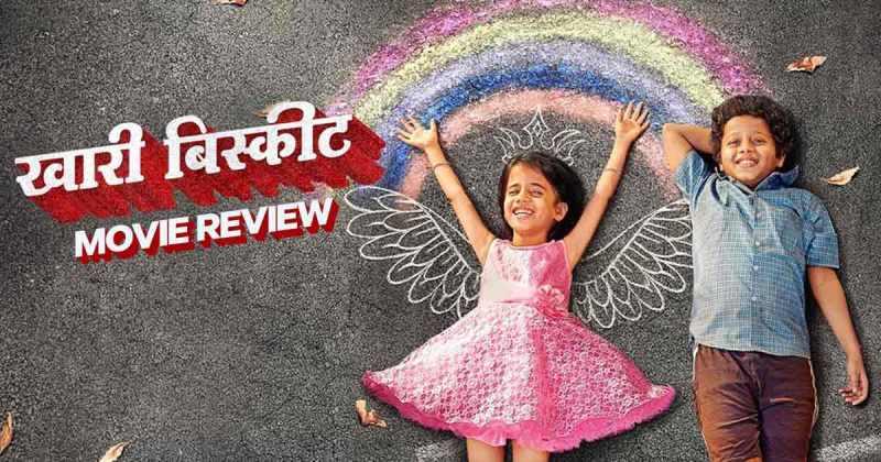 Khari Biscuit Movie Review