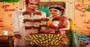 ATPADI NIGHTS Marathi Movie