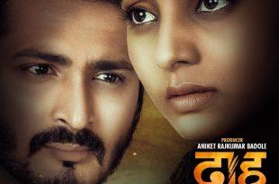 Daah marathi movie