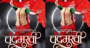 Chandramukhi Marathi Movie