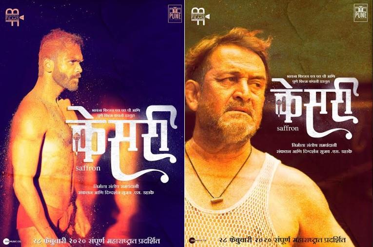 KESARI (SAFFRON) Marathi Movie