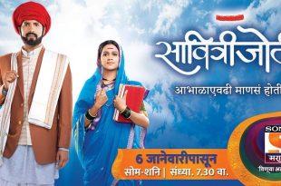 SavitriJoti Sony Marathi TV Serial