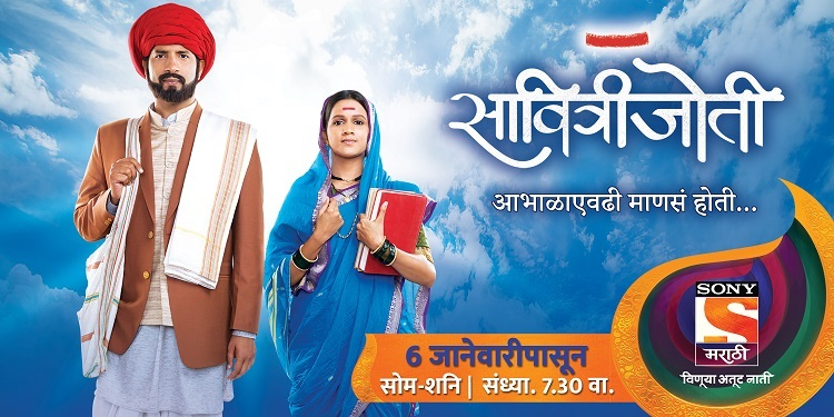 SavitriJoti Sony Marathi TV Serial