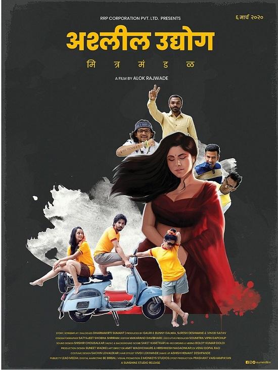 Ashleel Udyog Mitra Mandal Marathi Movie
