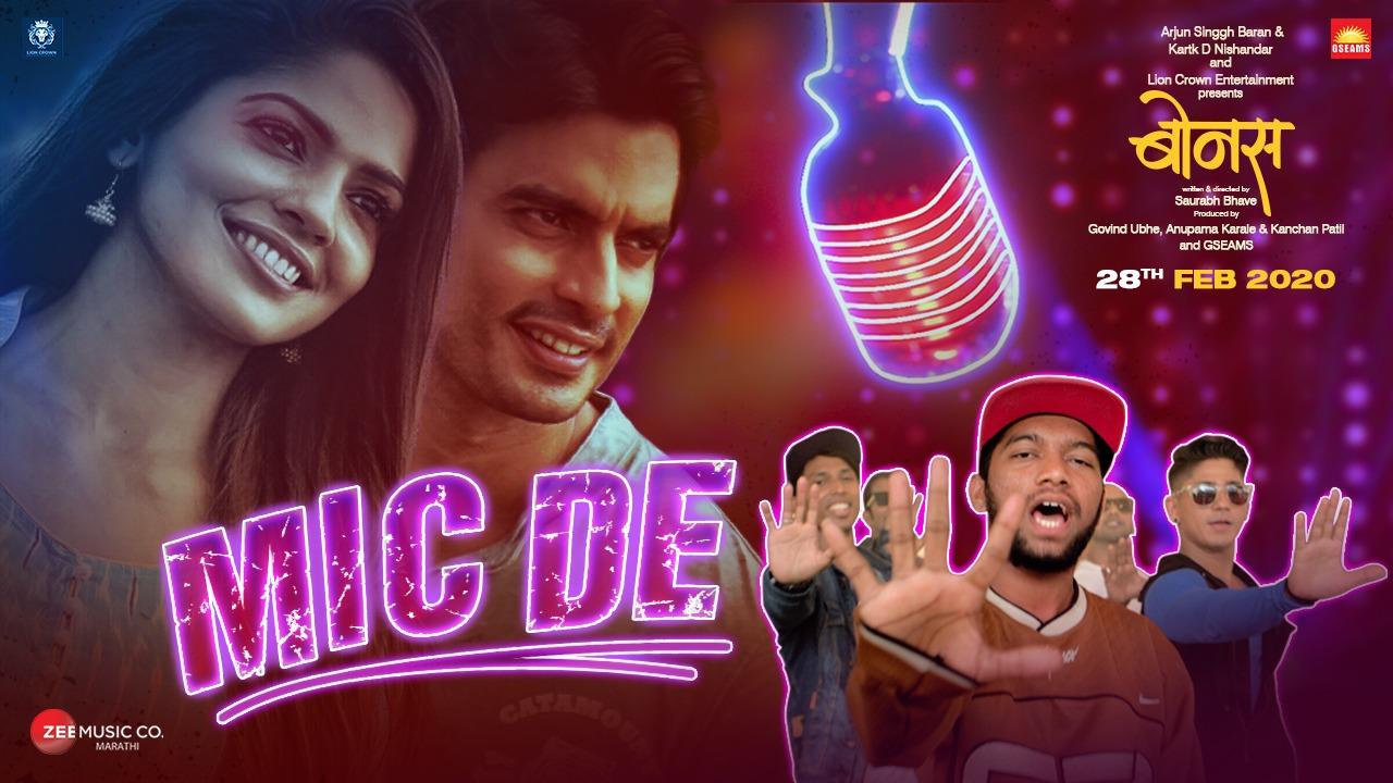 Mic De - Bonus Marathi Movie Song