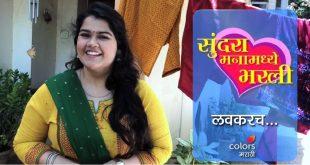 Sundara Manamadhe Bharli