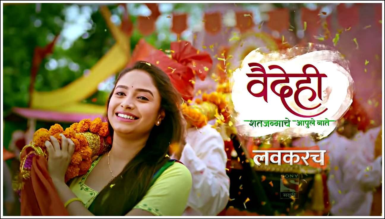 vaidehi-sony-tv serial